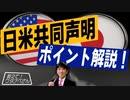 【教えて!ワタナベさん】日本の針路が確定?!日米共同声明の中身 [R3/4/24]
