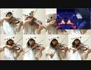 【ボカコレ】バッド・ゲイザーをぼっちアンサンブルしてみた【ヴァイオリン18重奏】