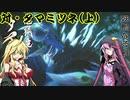【MHRise】狩人マキチャン 第六話「泡相撲カムラ場所」【VOICEROID実況】