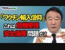 【青山繁晴】「ワクチン輸入信仰」これは危機管理・安全保障問題だ![桜R3/4/23]