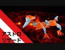 """【折り紙】「アストロリザード」 22枚【毒】/【origami】""""Astro Lizard"""" 22 pieces【poison】"""
