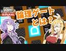 【Scrap Mechanic】マキとゆかりのスクメカ探検記#4【VOICEROID実況】