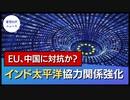 EU、インド太平洋協力関係強化 中国に対抗か?【希望の声ニュース】