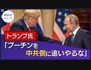 トランプ氏:プーチンを中共側に追いやるな【希望の声ニュース】