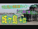 釣り動画ロマンを求めて398釣目(城ヶ島+α)