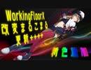 【MMDブルーオース】WorkingFloorX 改変 まるこまる ~更新~【MMEデータ配布あり】