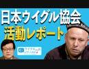 【ウイグルの声#46】政治が動き始めた~NHK、ニューヨークタイムズが報じるウイグル [R3/4/24]