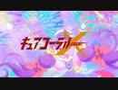 【MAD】セタップ!キュアコーラルX【第11回ANIMAAAD祭】