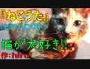 【ニコカラ】「ねこうた」 【ピアノインスト】《off vocal》