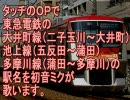 初音ミク「タッチ」で東急の大井町線・池上線・多摩川線の駅名を歌う。