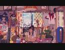 足りない - NIMONO / 歌愛ユキ