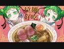 拉麺♡好吃♡我爱你 / 初音ミク