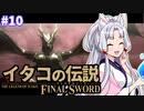 【ファイナルソード】イタコの伝説 #10(終)【VOICEROID実況】