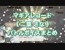 マギアレコード《 二葉 さな 》バトルボイスまとめ【新編】No.004(訂)