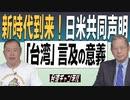 【台湾CH Vol.370】新時代到来!日米共同声明「台湾」言及の歴史的意義とは  [R3/4/24]