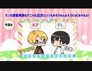 【APヘタリア】〇かいてCoC(枢連8人)_②PL日+KP米