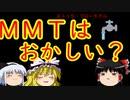 MMTはおかしい?【魔理沙と霊夢のゆっくり経済教室】ストック・フロー一貫モデル