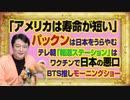 #1001 「寿命が短い」とパックンは日本をうらやむがテレ朝「報道ステーション」はワクチンで日本の悪口。視聴率5%台で「BTS」を宣伝|みやわきチャンネル(仮)#1151Restart1001