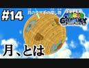 つぎはぎにしか見えない月【スーパーマリオ ギャラクシー】#14