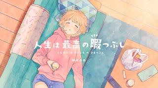 人生は最高の暇つぶし/HoneyWorks feat.Hanon