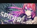 SPIDER - 蜘蛛の糸 - ft.LUKA  / 巡音ルカV4X