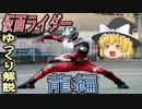 【ゆっくり解説】仮面ライダー「モチーフ」の話 龍編