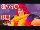 北斗の拳 世紀末救世主伝説◆妖星ユダ 美しき者【実況】13