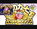 【神ゲーム】洞窟大作戦(ラスト)【星のカービィ スーパーデラックス】