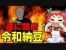 【ゆっくり解説】令和納豆が遂に閉店!?炎上した理由とは