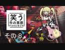【ゆっくりポケモン剣盾】笑う牛の草原その8 VS Zooさん【MixBattleRating!!Season2】