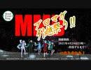 【MMDブロマガ引越祭り】告知&開会式《グリーンライツ・セレナーデ》【2021年4月24日~一段落するまで】