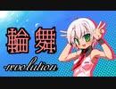 (V)・∀・(V)<輪舞-revolution を歌ってみぱん。(改)