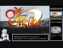 【520円(ギフト)】One Strike The Only LifeモードRTA ウメ(鎖マン)チャート 44秒10