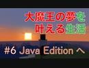 【Minecraft】#6 Java Editionへ移行! [大魔王の夢を叶える生活]【ゆっくり実況】