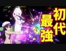 【ポケモン剣盾】ご注文は初代最強ポケモンの逆襲ですか?【ミュウツー】