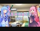 【琴葉姉妹誕生祭2021】方言茜の誕生日2021!(兼言い訳)