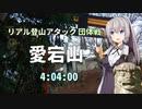 【リアル登山アタック団体戦】京都・愛宕山 表参道ルート 4:04:00