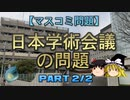 【ゆっくり解説】日本学術会議の問題 part2/2