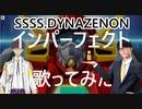 【SSSS.DYNAZENON主題歌】インパーフェクト【フル歌ってみた】