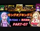 【キングオブキングス】ボイロAI+用兵遊戯PART07【VOICEROID実況】