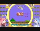茜と葵のスーパーマリオブラザーズ35で遊ぼう! 十五回戦