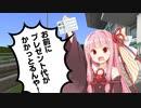 【VOICEROID劇場】茜「プレゼント代があらへん…せや!」【コトハピ2021】
