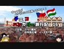【ゆっくり】東欧旅行記 16 イースターのお祭り屋台を巡る!