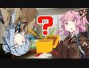 【コトハピ2021】プレゼントが被っちゃう琴葉姉妹の話【VOICEROID劇場】