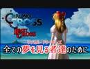 【クロノ・クロスゆっくり実況】 レミィ・クロス part24 『すべての夢見る者達のために』