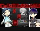 【刀剣乱舞】謙と貞と絵画の少女の七日間・6日目【偽実況】