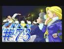 【実況プレイ】檄!サクラ大戦3の2周目を堪能しよう!【グリシーヌEND】#73【サクラ大戦3~巴里は燃えているか~】