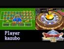 DQVIII【3DS】#66 カジノで絶対勝てる方法