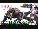 【MHRise】ゆかきりでMHRiseやるよ #1【ゆかきり実況】