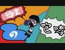 【UTAU】過去の咆哮【唄音ウタ a.k.a デフォ子】